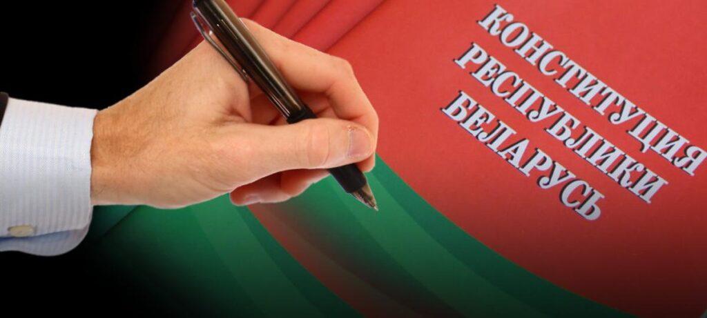 Конституционная реформа защитит политическую систему Беларуси от проходимцев